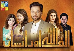 Alif Allah Aur Insaan official released poster.jpg