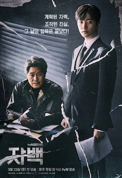 Confession (2019 TV series) - Wikipedia