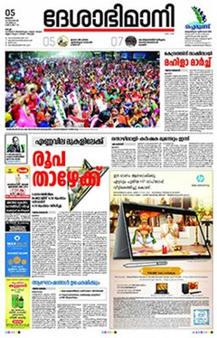 Mathrubhumi Newspaper Pdf