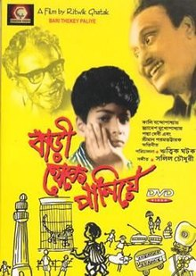 Bari Theke Paliye movie