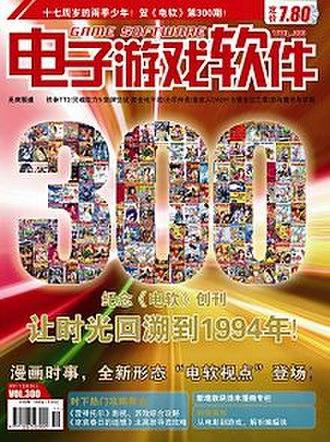 Diànzǐ Yóuxì Ruǎnjiàn - Image: Electronic Game Software issue 300 cover