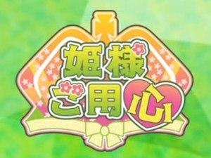Hime-sama Goyōjin - Image: Himesama Goyojin logo