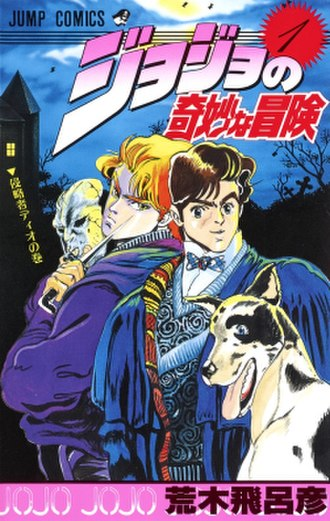JoJo's Bizarre Adventure - Cover of the first volume as released by Shueisha in 1987 in Japan