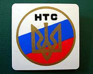 National Alliance of Russian Solidarists - An NTS pin