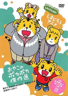 Shima Shima Tora No Shimajirō Wikipedia
