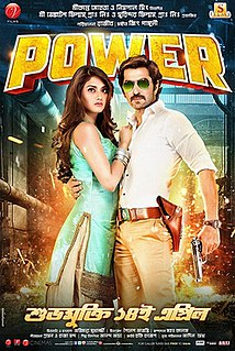 <i>Power</i> (2016 film) 2016 film by Rajiv Kumar Biswas