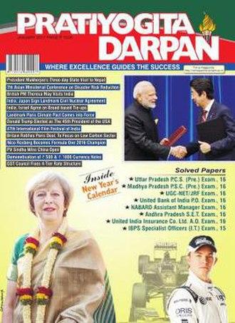 Pratiyogita Darpan - Image: Pratiyogita Darpan Magazine