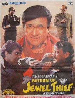 <i>Return of Jewel Thief</i> 1996 Indian film