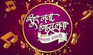 <i>Sur Nava Dhyas Nava</i> Indian reality TV series