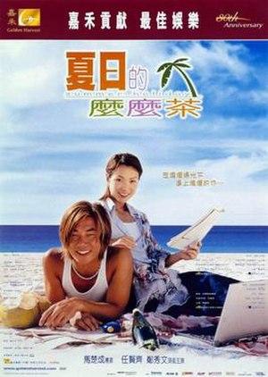 Summer Holiday (2000 film) - Film poster