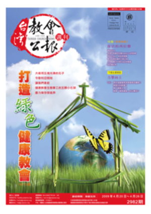 Taiwan Church News - Front cover from April 2009