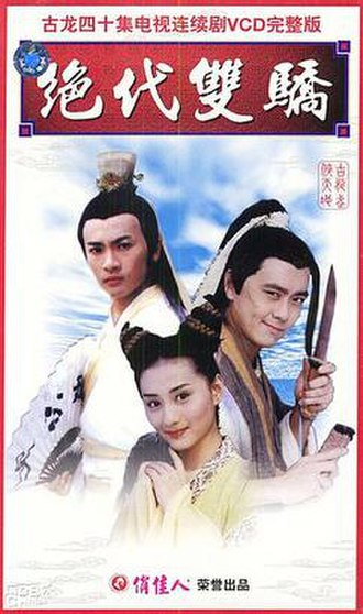 The Legendary Siblings - VCD cover art