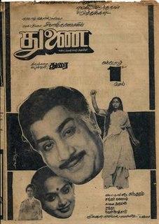 <i>Thunai</i> 1982 film directed by Durai