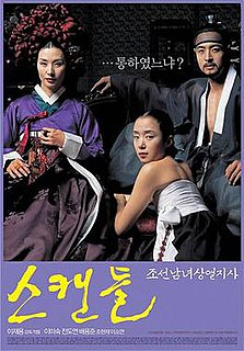 2003 film by Je-yong Lee
