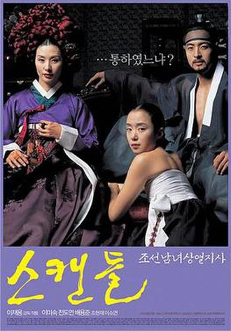 Untold Scandal - Theatrical poster