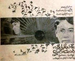 <i>Wearing Velvet Slippers under a Golden Umbrella</i> 1970 Burmese film