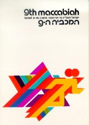 1973 Maccabiah Games - Image: 1973 Maccabiah logo