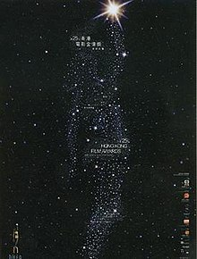 25th Hong Kong Film Awards Poster.jpg