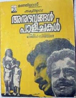 <i>Anubhavangal Paalichakal</i> 1971 film by K. S. Sethumadhavan