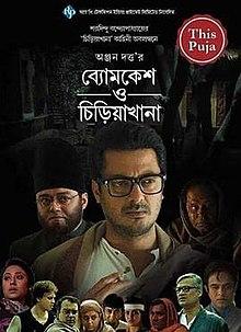 byomkesh o chiriyakhana full movie download