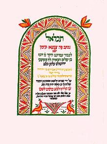Baladi-rite prayer - Wikipedia