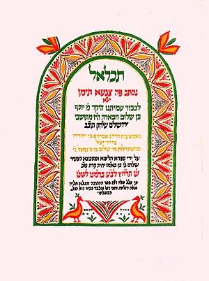Baladi-rite prayer - Cover page of Tiklāl Bashiri, copied in Yemen in 1938
