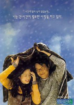 Christmas in August - Korean film poster for Christmas in August