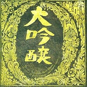 Daiginjō - Image: Daiginjo