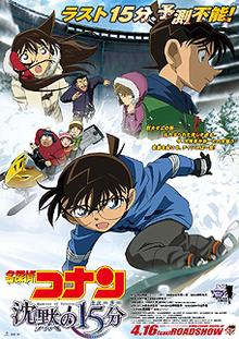 Detective Conan Movie 15.png