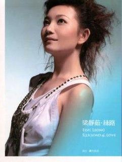 <i>Silkroad of Love</i> album by Fish Leong