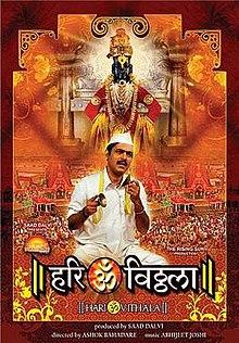 Vitthal Vitthal Vitthala Bhajan with Lyrics in English