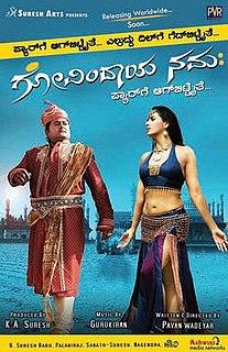 <i>Govindaya Namaha</i> 2012 film by Pawan Wadeyar