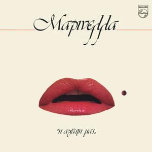 I Agapi Mas - Image: Marinella 1985 I agapi mas Cover