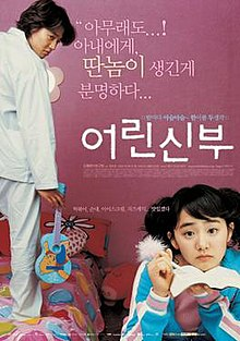 My Little Bride - Wikipedia