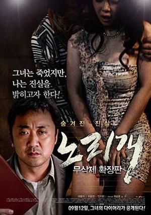 Norigae (film) - Theatrical poster