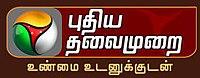 Puthiya Thalaimurai TV Logo.jpg