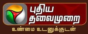 Puthiya Thalaimurai TV - Image: Puthiya Thalaimurai TV Logo