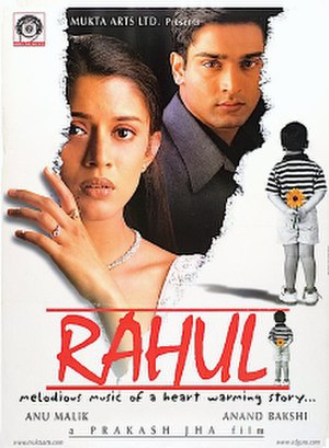 Rahul (film) - DVD cover