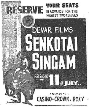 Sengottai Singam - Poster