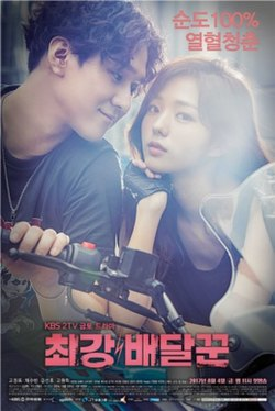Strongest Deliveryman - Wikipedia