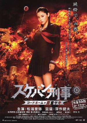 Yo-Yo Girl Cop - Japanese theatrical poster