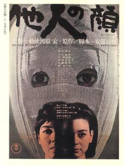 Picture of a movie: The Face Of Another