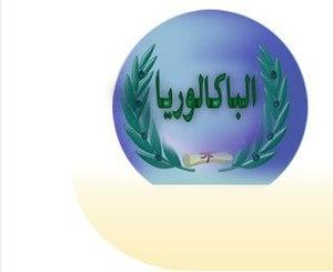 Tunisian Baccalaureate - Image: Tunisian Baccalaureate