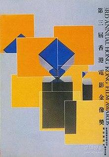 03-a Hong Kong Film Awards Poster.jpg