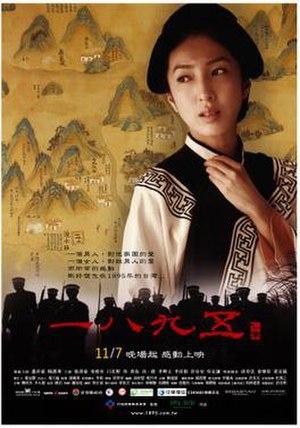1895 (film) - Taiwan Poster