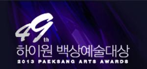 49th Baeksang Arts Awards - Image: 49th Paek Sang Arts Awards