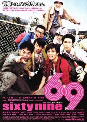 69 (film) - Japanese poster