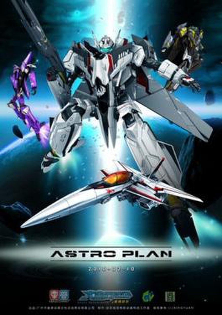 Astro Plan   太空历险记