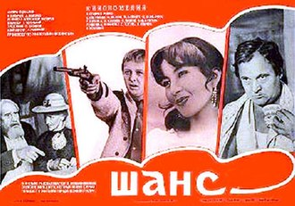 Chance (1984 film) - Image: Chance (1984 film)