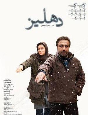 The Corridor (2013 film) - Theatrical poster